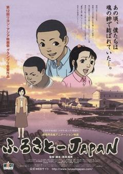 furusato-japan