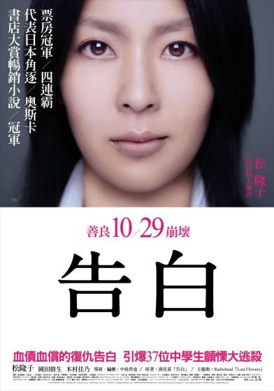Kokuhaku_confessions