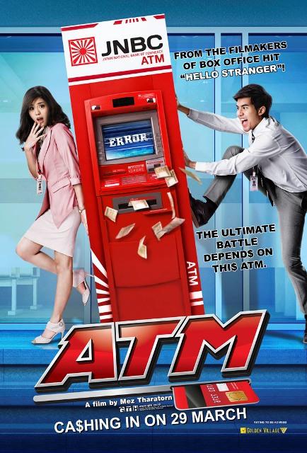 ATM Er Rak Error (2012)
