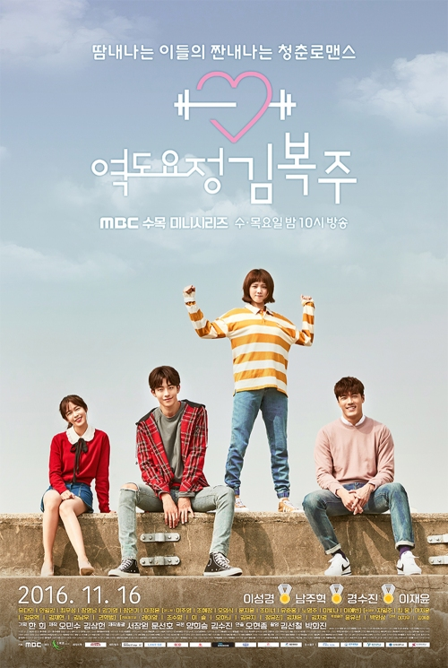weightlifting-fairy-kim-bok-joo